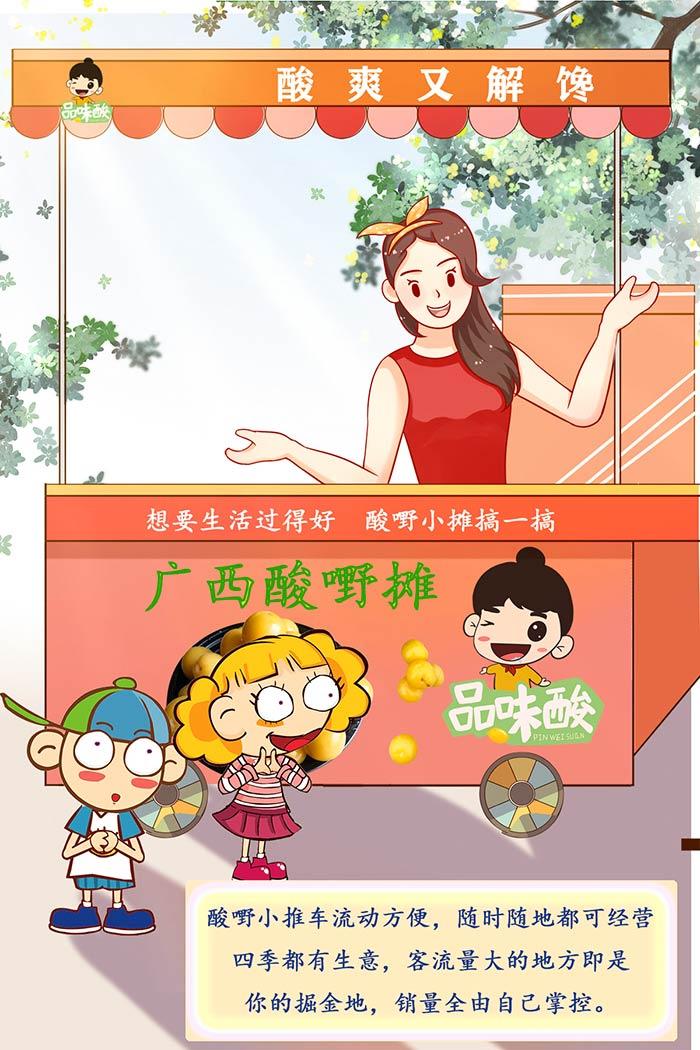 <b>酸野摊海报_广西酸野摊-酸爽好吃又解馋!</b>