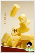 菠萝酸-广西菠萝水果酸野小吃高清海报图片