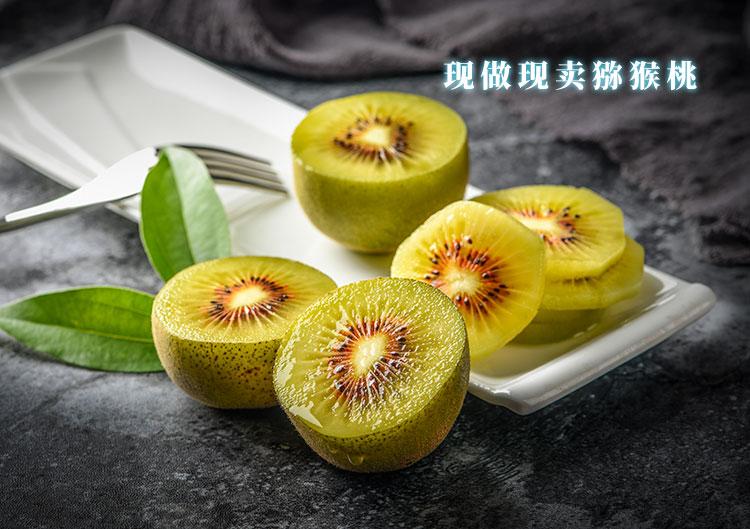 猕猴桃水果切-水果猕猴桃酸野小吃高清图片
