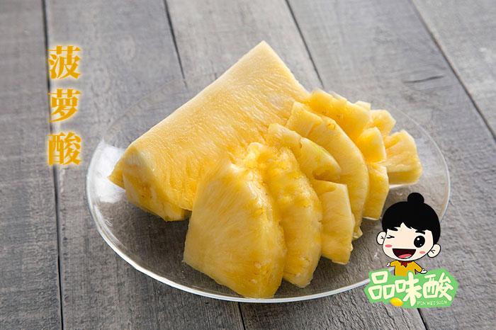 菠萝酸嘢-菠萝酸野现切腌制小吃